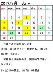 店休カレンダー.jpg
